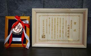 平成25年度中国地方発明表彰 受賞いたしました