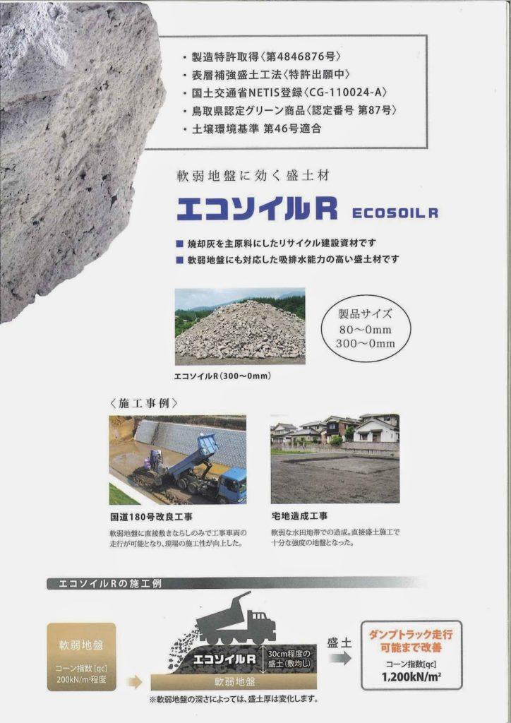 鳥取県新技術・新工法に登録されました。