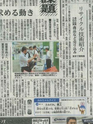日本海新聞に掲載されました