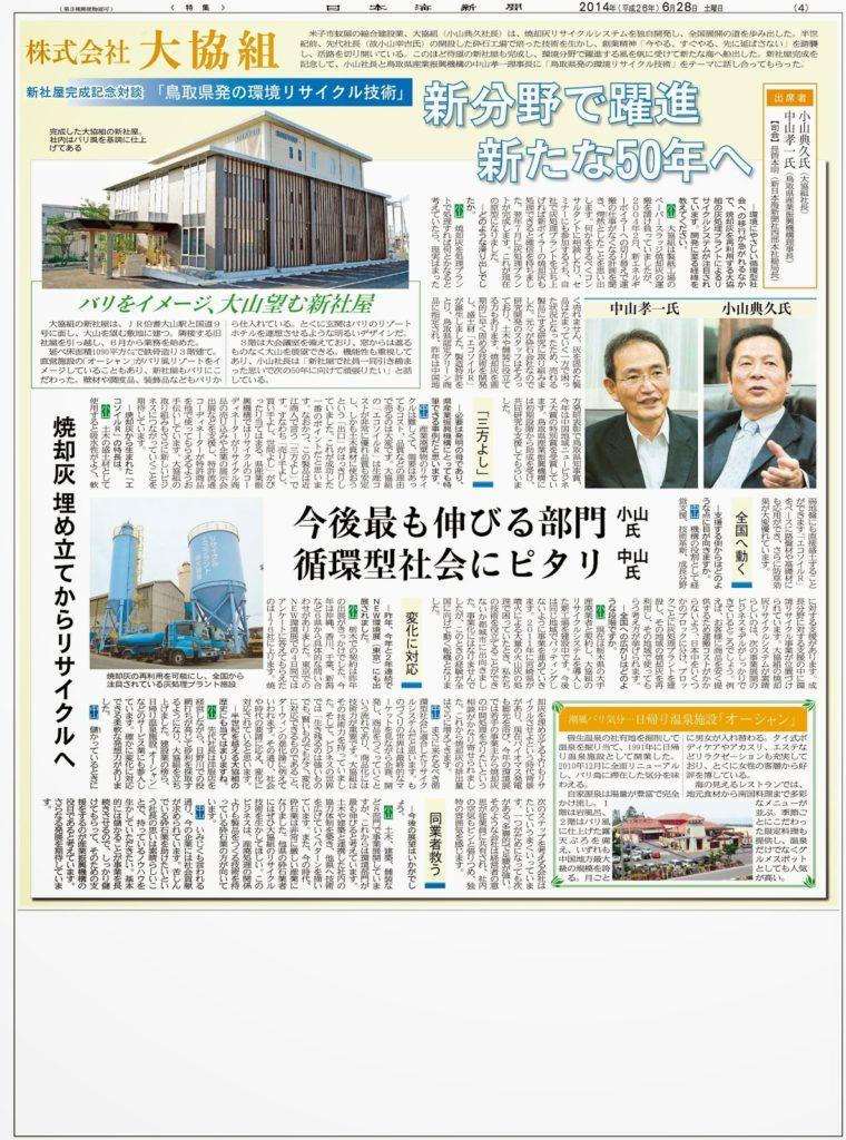 日本海新聞に新社屋完成記念対談記事が掲載されました