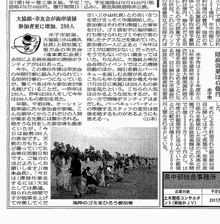 8月26日 日刊建設工業新聞に掲載されました