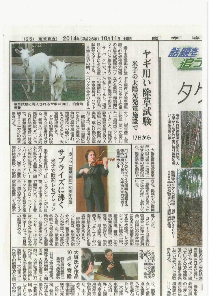 「ヤギ除草試験 」日本海新聞に掲載されました