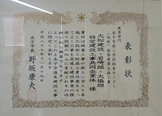 平成27年米子市優良建設工事として表彰いただきました。