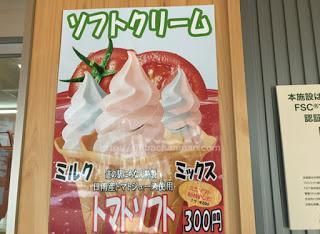 トマトソフトクリーム