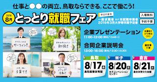 鳥取就職フェア2018・8月 米子会場 参加のお知らせ