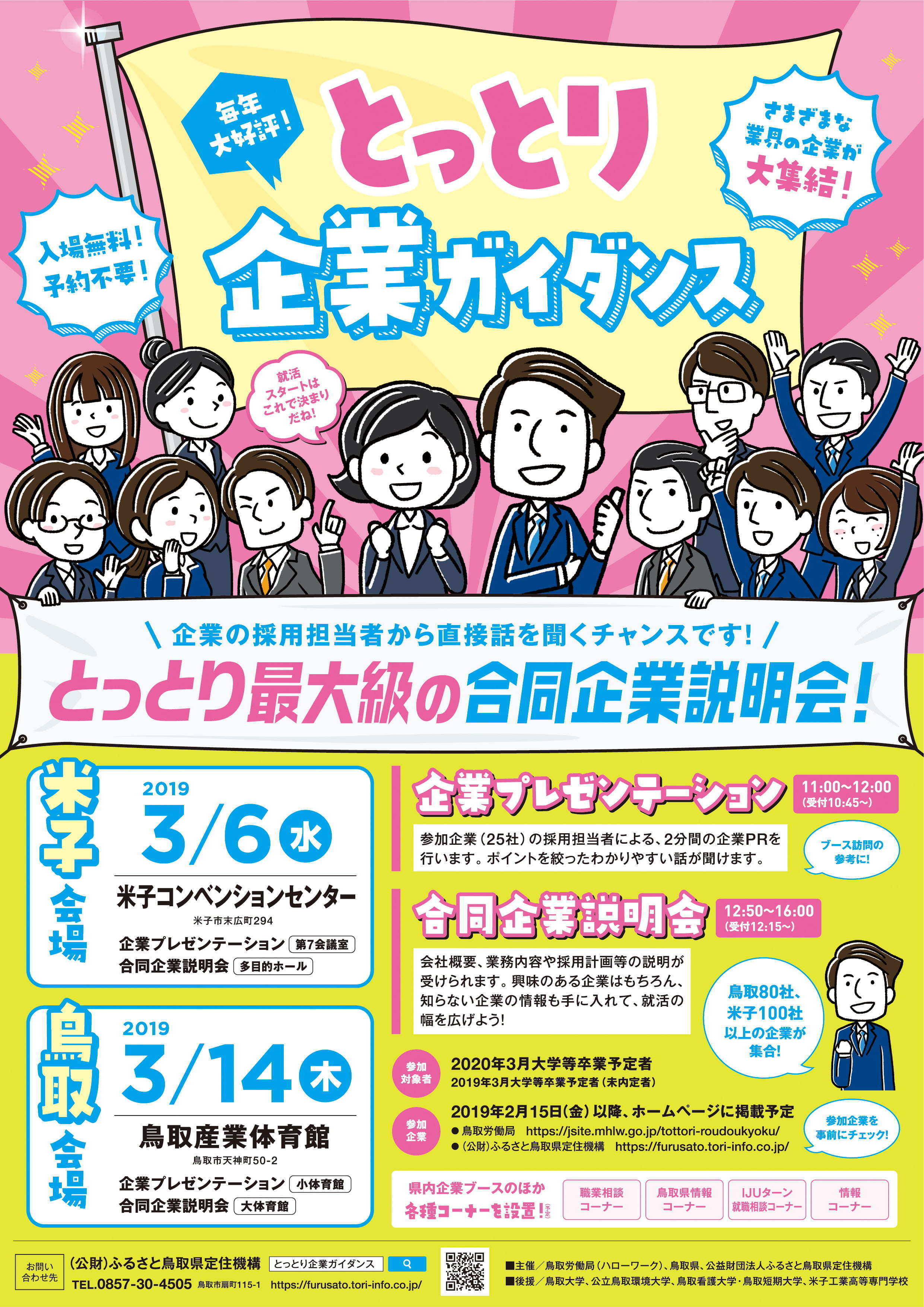 3/6開催 とっとり企業ガイダンス米子会場に参加します。