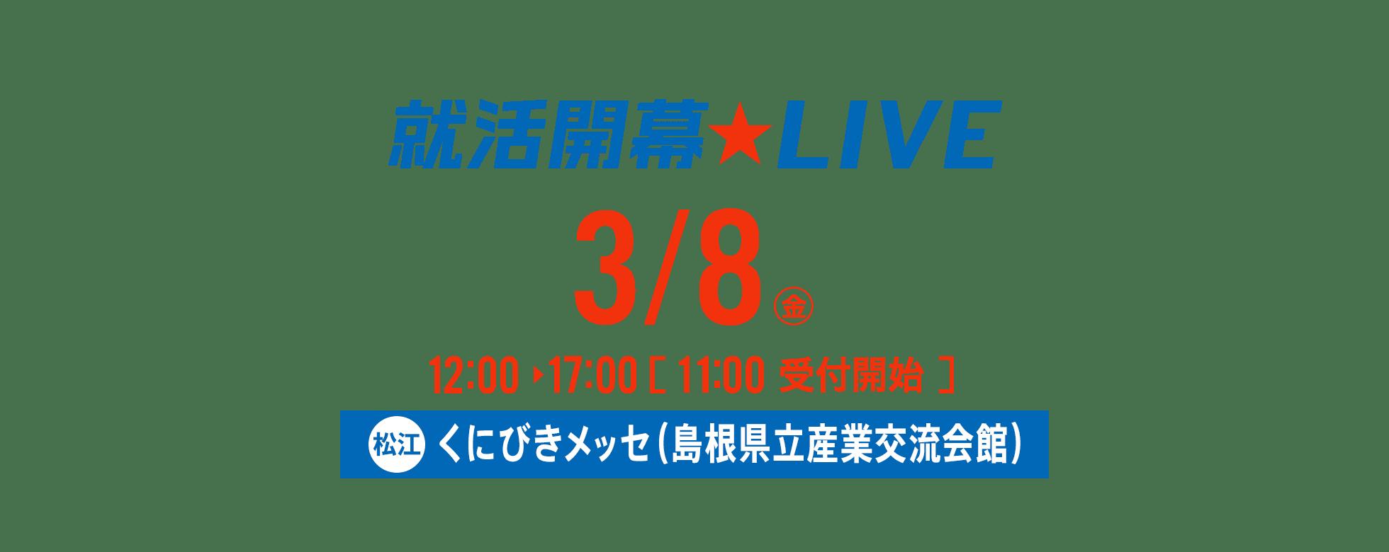 3/8開催 リクナビ合同企業説明会(就活開幕LIVE松江)に参加します。