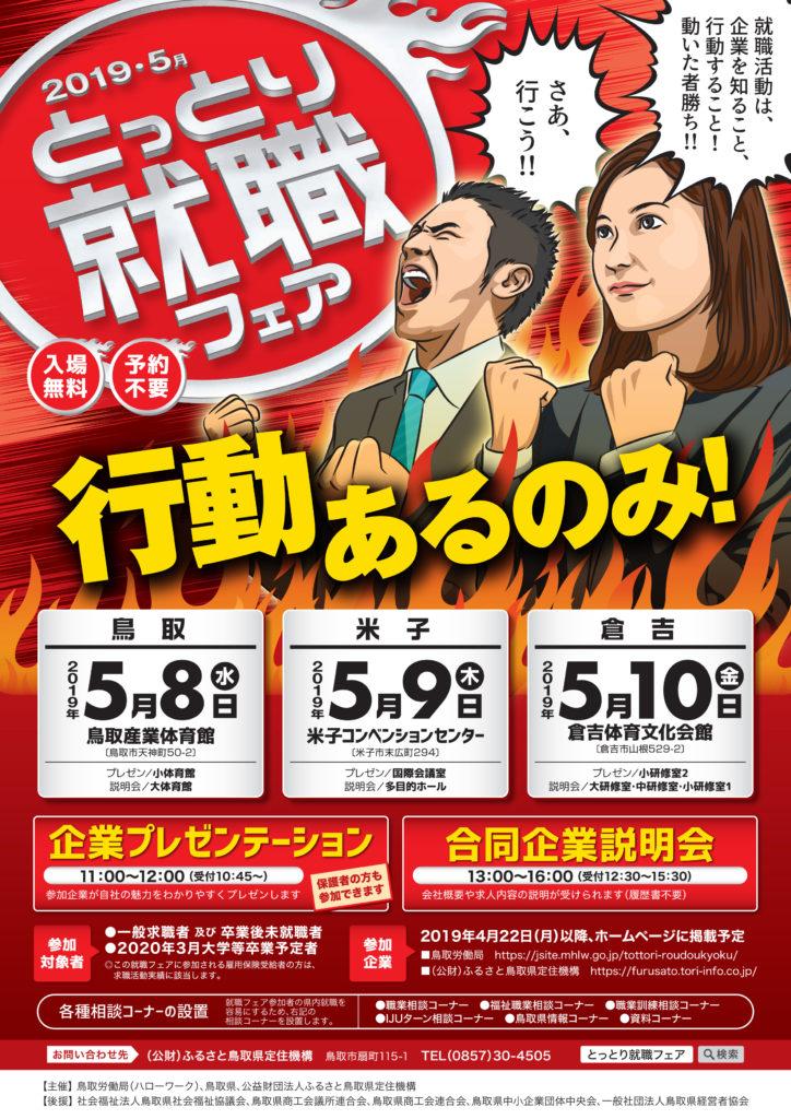 5/9開催 とっとり就職フェア米子会場に参加します!