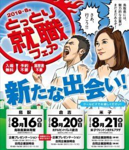 8月21日開催!とっとり就職フェアに参加のお知らせ。
