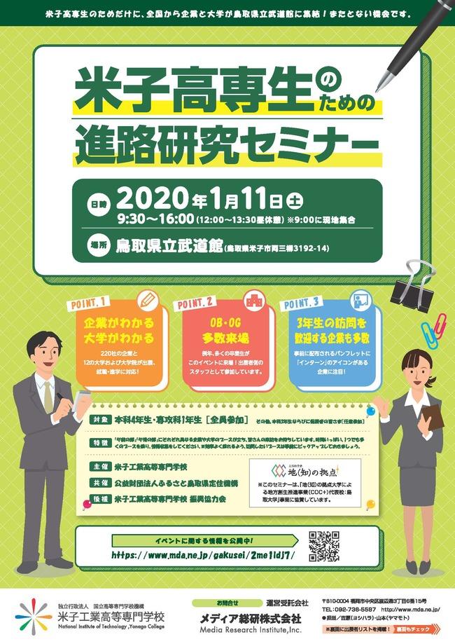 米子高専生のための進路研究セミナー参加のお知らせ