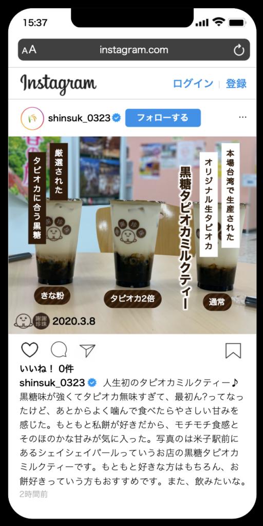 初タピオカミルクティー!!!
