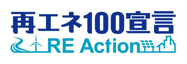 「再エネ100宣言 RE Action」 参加のご報告